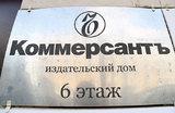 Весь отдел политики газеты «Коммерсантъ» увольняется из-за претензий акционера к авторам статьи о возможном уходе Матвиенко