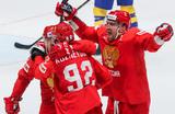 Сборная России обыграла шведов на ЧМ по хоккею