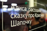 «Яндекс» научил «Алису» управлять «Умным домом»