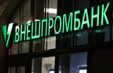 Поможет ли арест бывшего вице-президента Внешпромбанка пострадавшим вкладчикам?