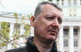 Игорь Стрелков: следователи по делу о крушении рейса MH17 со мной не связывались