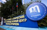 Вторая «Москва-Сити» появится на месте ракетного завода имени Хруничева