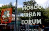 На московском урбанистическом форуме еще раз обсудят эскроу-счета