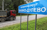 Жители Ликино-Дулевского городского округа встали против вырубки леса под комплекс по переработке отходов