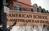 Как отказ в визе преподавателям Англо-американской школы отразится на отношениях России и США?