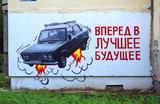 Подпольный стрит-арт