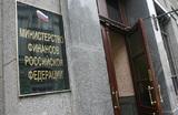 Минфин объяснил, как документы ведомства оказались на свалке под Наро-Фоминском