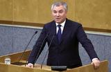 Комиссия Госдумы по вопросу вмешательства в дела РФ начнет работу «незамедлительно»