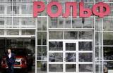 Из Пятигорска виднее: оценку активов для дела «Рольфа» провела фирма из Ставропольского края