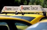 Инвестиционные банки оценили стоимость «Яндекс.Такси» в 8,5 млрд долларов