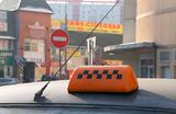 Такси уезжает в серую зону
