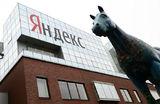 «Яндекс» объявил о новой структуре управления компанией. Акции отреагировали ростом