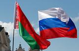 Интеграция России и Белоруссии: в чем заключаются противоречия?