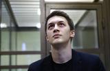 За ролики на YouTube студент Егор Жуков получил три года условно