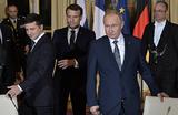 Успехи и неудачи «нормандского» саммита