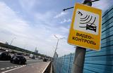 «Ростех» и «Глонасс» оценили эффективность дорожных камер в Москве
