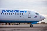 «Победа» отказалась от некоторых рейсов в Италию и переориентируется на внутренние направления