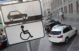 Самых здоровых инвалидов обяжут платить за парковку
