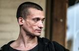 С чем связано задержание Петра Павленского в Париже?