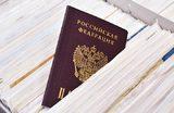 Правительство хочет упростить получение гражданства РФ жителям Белоруссии, Казахстана, Молдавии и Украины