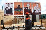 Агитационные плакаты на месте строительства комплекса новой инфекционной больницы в ТиНАО (Новая Москва).