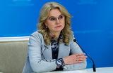 Татьяна Голикова рассказала о ситуации с эпидемией в России
