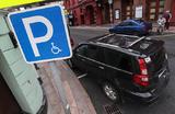 В Москве для людей с инвалидностью отменили парковочные разрешения