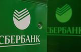 Доходы Сбербанка от комиссий за денежные переводы выросли в полтора раза