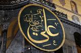 Hurriyet: мозаики и фрески в Айя-Софии на время намаза закроют лазером или коврами