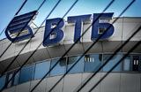 Правительство предложило сократить объем дивидендов ВТБ за 2019 год в пять раз
