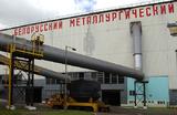 Рабочие Белорусского металлургического завода опровергли сообщения о забастовке