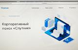 «Ростелеком»: поисковик «Спутник» продолжает полноценно работать с госорганами и корпоративными клиентами