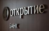 Суд взыскал с экс-владельцев и руководства банка «Открытие» 289,5 млрд рублей
