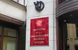 «Коммерсантъ»: Минтруд предложил первую с 1997 года реформу прожиточного минимума и МРОТ