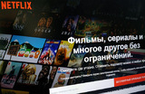 Стриминговый сервис Netflix запустил русскоязычную версию
