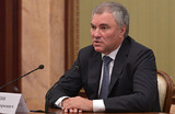 Вячеслав Володин поспорил с Антоном Силуановым