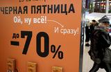 «Черная пятница» 2020 года обещает побить все рекорды в России