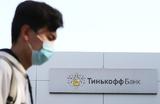 Тинькофф банк наносит ответный удар