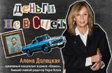 Алена Долецкая — Наде Грошевой: «Деньги у меня в руках долго не задерживаются»