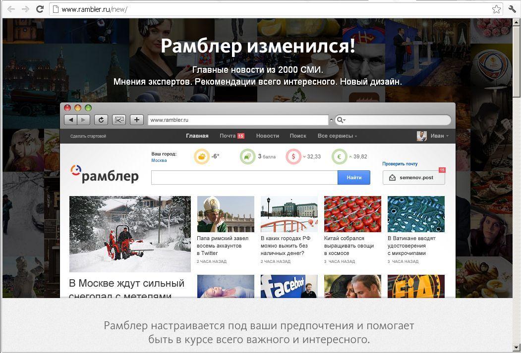 Раздача Баз Rambler.ru Знакомства 2017