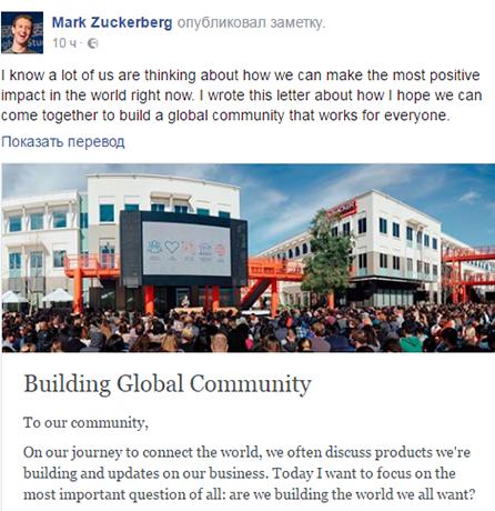 Цукерберг анонсировал масштабные изменения в фейсбук