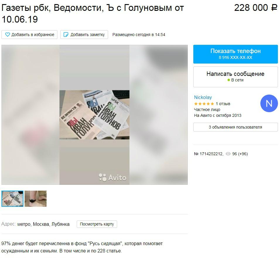 https://cdn.bfm.ru/page/default/2019/06/10/gazeta_228.jpg